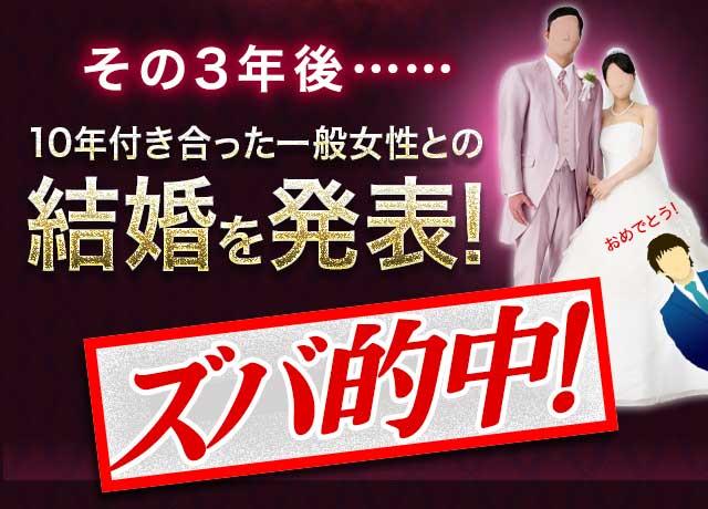 その3年後...10年付き合った一般女性との結婚を発表!ズバ的中!