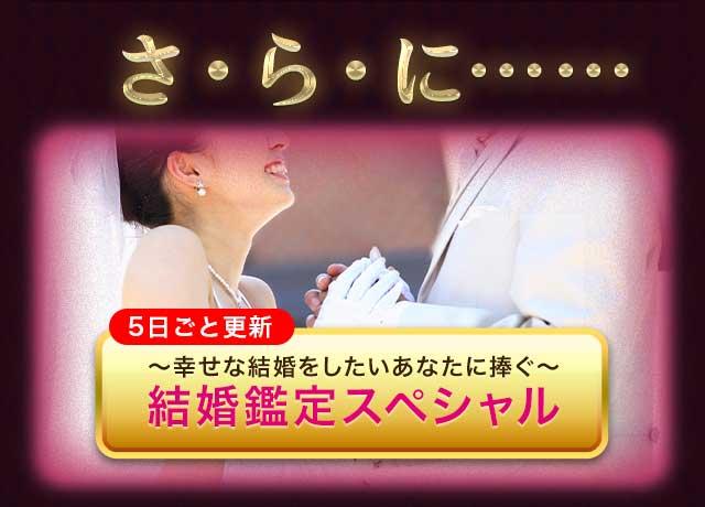 さ・ら・に...5日ごと更新 〜幸せな結婚をしたいあなたに捧ぐ〜 結婚鑑定スペシャル